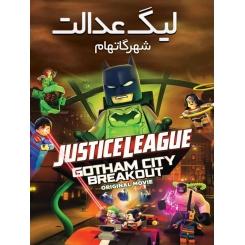 انیمیشن لیگ عدالت در شهر گاتهام