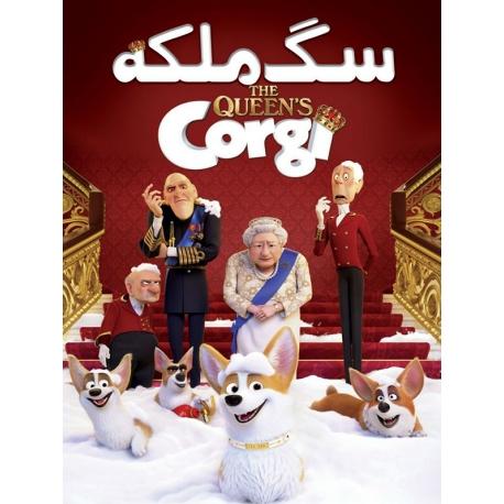 انیمیشن سگ ملکه