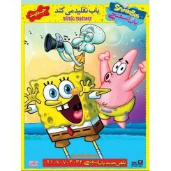 انیمیشن باب اسفنجی در باب تقلید می کند