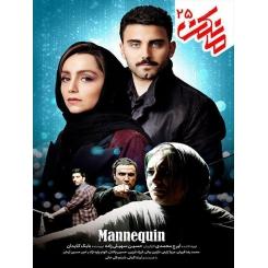 سریال ایرانی مانکن قسمت 25