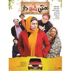 فیلم ایرانی لعنتی خنده دار