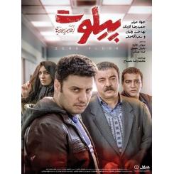 فیلم ایرانی پیلوت