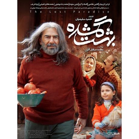 فیلم ایرانی بهشت گمشده