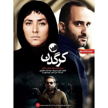 سریال ایرانی کرگدن قسمت 16