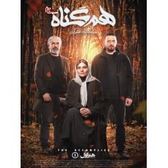 سریال ایرانی هم گناه قسمت 2