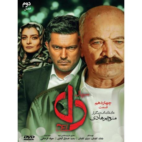 سریال ایرانی دل قسمت 14