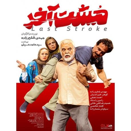 فیلم ایرانی مشت آخر