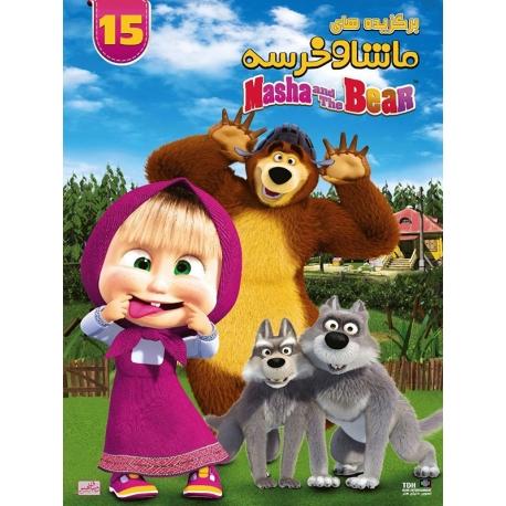 انیمیشن برگزیده های ماشا و خرسه 15