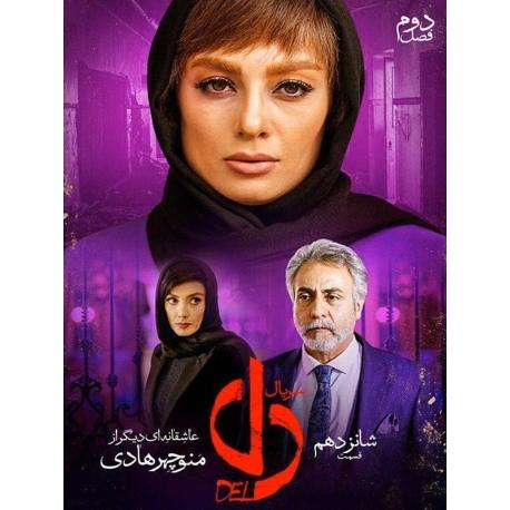 سریال ایرانی دل قسمت 16
