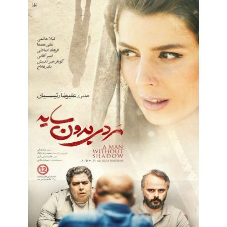 سریال ایرانی مردی بدون سایه