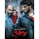 فیلم ایرانی ماجرای نیمروز 2 رد خون