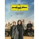 فیلم ایرانی سمفونی نهم