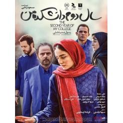 فیلم ایرانی سال دوم دانشکده من