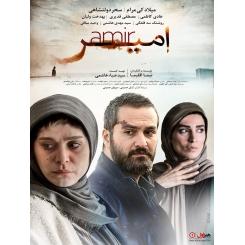 فیلم ایرانی امیر