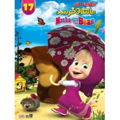انیمیشن برگزیده های ماشا و خرسه 17