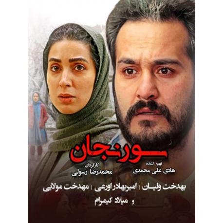 فیلم ایرانی سورنجان