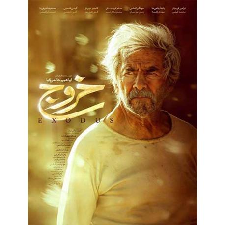 فیلم ایرانی خروج