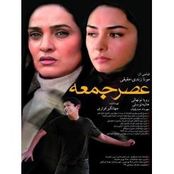 فیلم ایرانی عصر جمعه