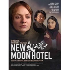 فیلم ایرانی مهمان خانه ماه نو