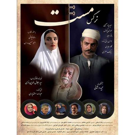فیلم ایرانی نرگس مست