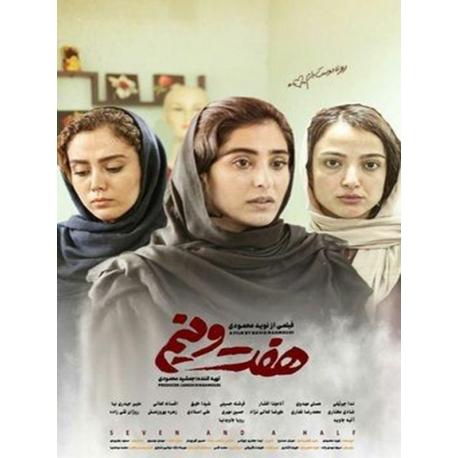 فیلم ایرانی هفت و نیم