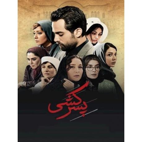 فیلم ایرانی پسر کشی