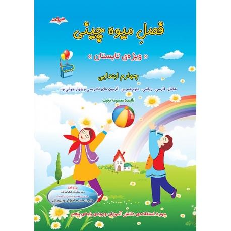 کتاب ویژه تابستان چهارم ابتدایی فصل میوه چینی