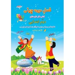 کتاب کار تابستان دوم ابتدایی فصل میوه چینی
