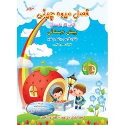کتاب کار تابستان پیش دبستانی فصل میوه چینی