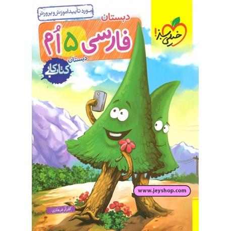 کتاب کار فارسی پنجم دبستان خیلی سبز