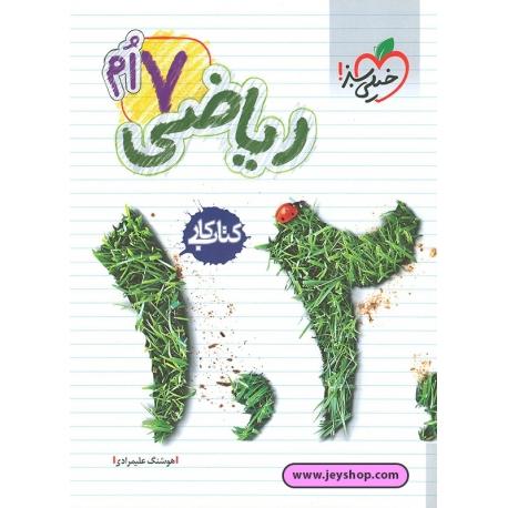 کتاب کار ریاضی هفتم خیلی سبز