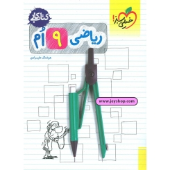 کتاب کار ریاضی نهم خیلی سبز