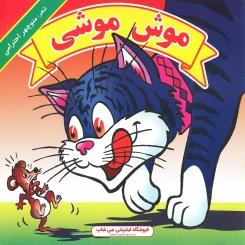 کتاب موش موشی