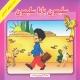 کتاب کودکانه سلیمون بابا سلیمون