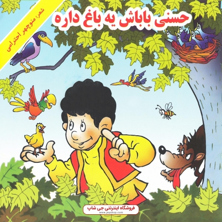 کتاب کودکانه حسنی باباش یه باغ داره