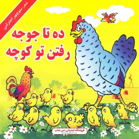 کتاب کودکانه ده تا جوجه رفتن تو کوچه