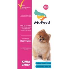 غذای خشک سگ نژاد کوچک مخصوص توله مفید 2000 گرمی
