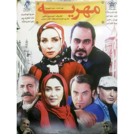 فیلم ایرانی مهریه