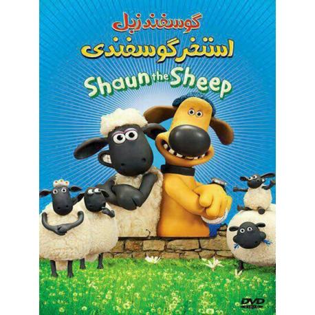 انیمیشن گوسفند زبل در استخر گوسفندی