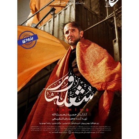 فیلم ایرانی شعله ور