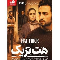 فیلم ایرانی هت تریک