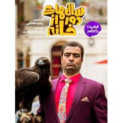 سریال ایرانی سالهای دور از خانه قسمت 11