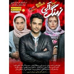 سریال ایرانی نهنگ آبی قسمت 21