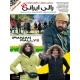 مسابقه سریالی رالی ایرانی قسمت 6