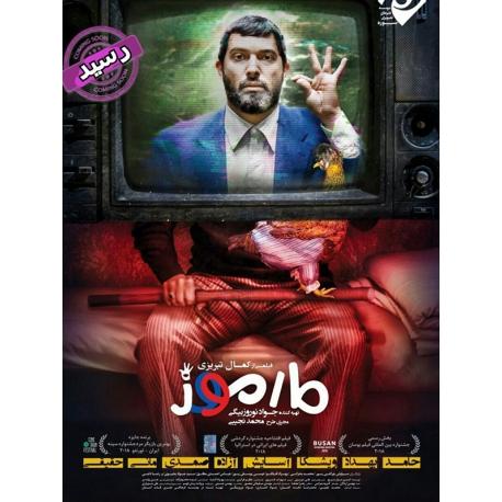 فیلم ایرانی مارموز