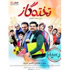 فیلم ایرانی تخته گاز