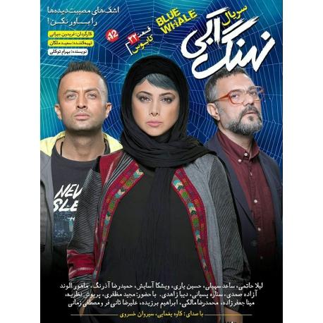 سریال ایرانی نهنگ آبی قسمت 22