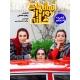 سریال ایرانی سالهای دور از خانه قسمت 13