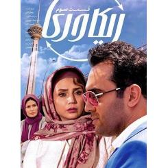 سریال ایرانی ریکاوری قسمت 3