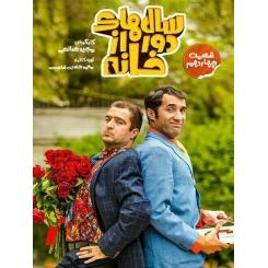 سریال ایرانی سالهای دور از خانه قسمت 14